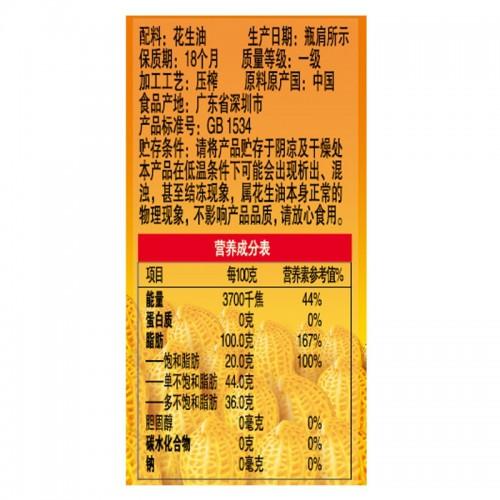 金龙鱼特有纯正花生油1.8L