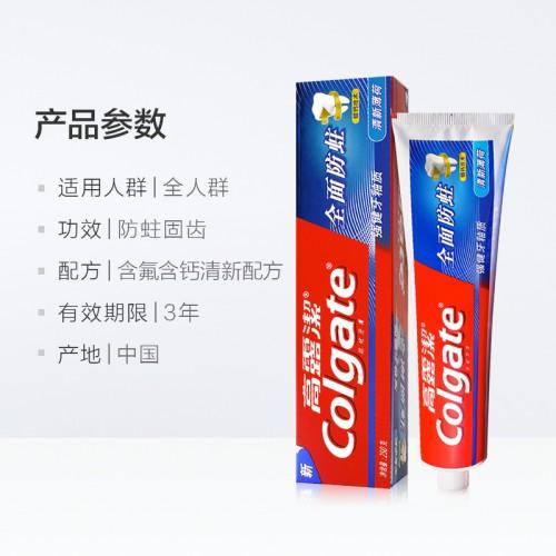 高露洁( 清 新 )牙膏250g